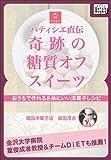 パティシエ直伝 奇跡の糖質オフ・スイーツ おうちで作れる&体にいい洋菓子レシピ (impress QuickBooks)
