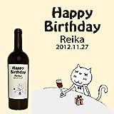 誕生日プレゼント 名入れ 赤ワイン ねこ ラベル エチケット ギフト ザブ ~ボックス~