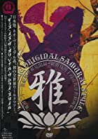 THIS IZ THE ORIGINAL SAMURAI STYLE-雅的二十一世紀型世界見聞録+歌舞伎男子的近代浮世動画集 [DVD](在庫あり。)