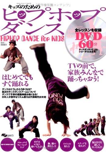 DVD付 キッズのためのヒップホップダンス TVの前で、家族みんなで踊っちゃおう! (SJセレクトムック)