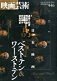 映画芸術 2014年 02月号 [雑誌]