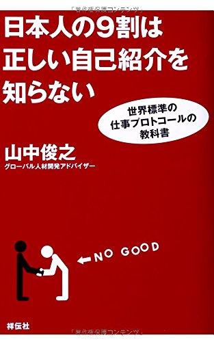日本人の9割は正しい自己紹介を知らない――世界標準の仕事プロトコールの教科書