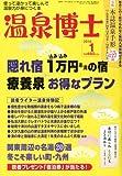 温泉博士 2010年 01月号 [雑誌]
