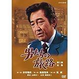 鶴田浩二主演 男たちの旅路 第1部 DVD-BOX 全2枚セット【NHKスクエア限定商品】