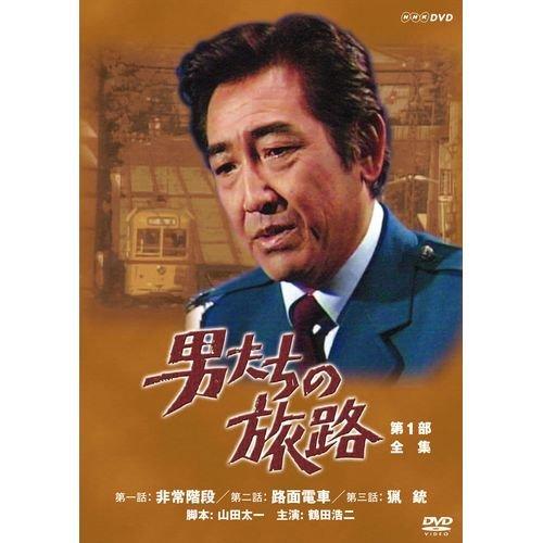 鶴田浩二主演 男たちの旅路 DVD全5シリーズセット【NHKスクエア限定商品】