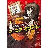 ≒ -ニア・イコール- (1) (まんがタイムKRコミックス)