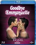 さよならエマニエル夫人[Blu-ray/ブルーレイ]