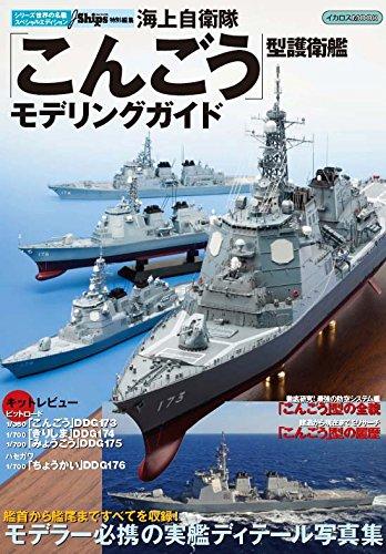 海上自衛隊「こんごう」型護衛艦モデリングガイド (世界の名艦 スペシャルエディション)