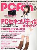 PC Fan (ピーシーファン) 2010年 12月号 [雑誌]