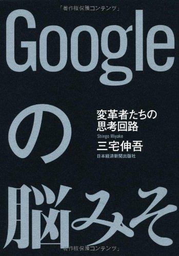 自縛主義な日本の解毒剤は「変革型リーダーシップ」:『Googleの脳みそ―変革者たちの思考回路』 2番目の画像