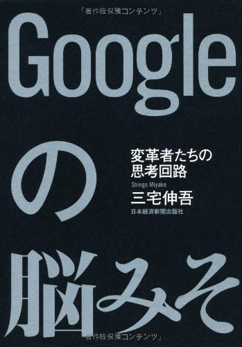 Googleの脳みそ―変革者たちの思考回路