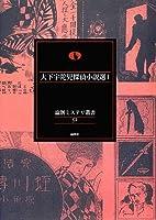 大下宇陀児探偵小説選〈1〉 (-)