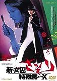 新・女囚さそり 特殊房X 【DVD】