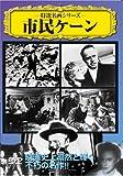 市民ケーン[DVD]