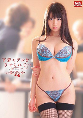 下着モデルをさせられて… 夢乃あいか エスワン ナンバーワンスタイル [DVD]