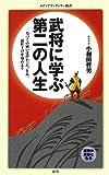 武将に学ぶ第二の人生 (メディアファクトリー新書)