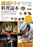 韓国ドラマ料理読本—人気の韓国ドラマを料理から徹底解剖!! (アスペクトムック)