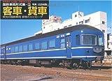 国鉄車両形式集 8 客車・貨車 ―栄光の国鉄車両哀惜のエピローグ (8)