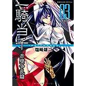 一騎当千 【新装版】 ―赤壁争乱編― 3巻 (ガムコミックスプラス)