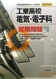 工業高校電気・電子科就職問題 2012年度版 (高校生用就職試験シリーズ 503)