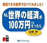 [オーディオブックCD] もし世界の経済が100万円とかだったら