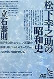 """松下幸之助の昭和史 (ノンフィクション・シリーズ""""人間"""")"""