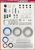 Kシリーズ 平成28年度 第二種電気工事士技能試験練習材料 全13問分の器具・電線セット(1回練習分)