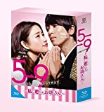 5→9(5時から9時まで)~私に恋したお坊さん~ Blu-ray BOX