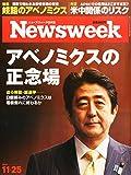 Newsweek (�˥塼����������������) 2014ǯ 11/25�� [���٥Υߥ�������ǰ��]