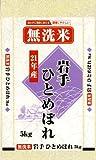 【精米】岩手県産 無洗米 ひとめぼれ 5kg <平成21年度産>