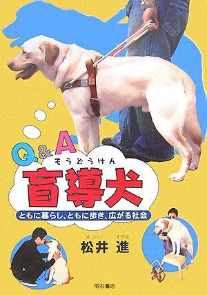 Q&A盲導犬
