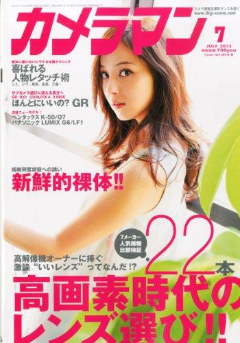 カメラマン 2013年 07月号 [雑誌]