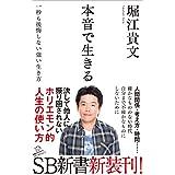 Amazon.co.jp: 本音で生きる 一秒も後悔しない強い生き方 (SB新書) 電子書籍: 堀江 貴文: Kindleストア