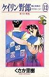 ケイリン野郎(12) (ジュディーコミックス)