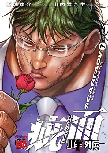 バキ外伝疵面 7 (チャンピオンREDコミックス)