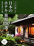 プロが選んだ日本のホテル・旅館100選 2017年