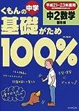 くもんの中学基礎がため100%中2数学 図形編 移行期版―平成21~23年度用移行措置期間中も使える!!
