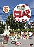 紙兎ロペ 笑う朝には福来たるってマジっすか!?6[DVD]