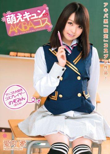 萌えキュンAKIBAコス [DVD]