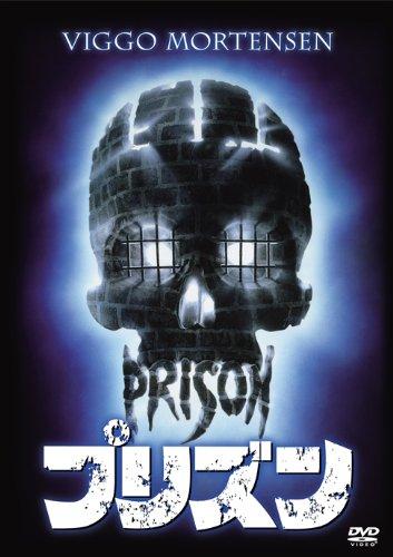 プリズン [DVD]