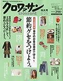 クロワッサン 2009年 6/25号 [雑誌]