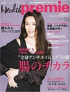 日経 Health premie (ヘルス プルミエ) 2009年 10月号 [雑誌]