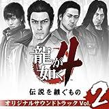 龍が如く4 伝説を継ぐもの オリジナルサウンドトラック Volume2