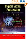 Digital Signal Processing: A Practical Guide for Engineers and Scientists (IDC Technology)