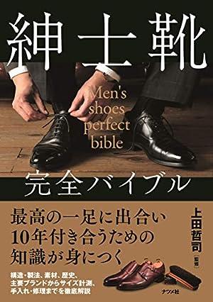 紳士靴完全バイブル