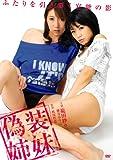 偽装姉妹 [DVD]