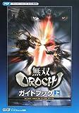 無双OROCHI ガイドブック 上