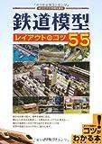 鉄道模型レイアウトのコツ55 (コツがわかる本!)