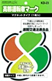 TOYO MARK [ 東洋マーク製作所 ] ドライビングサイン 高齢運転者マーク 吸盤1枚入り [ 品番 ] KD23