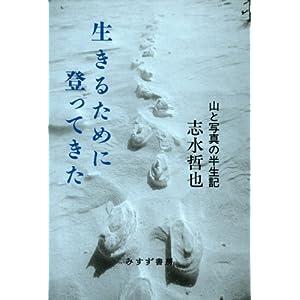 志水哲也「生きるために登ってきた――山と写真の半生記 」